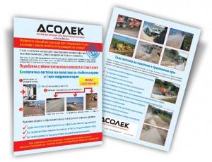 Отпечатване на рекламни флаери А4 формат - фирма Асолек - гр. Пазарджик