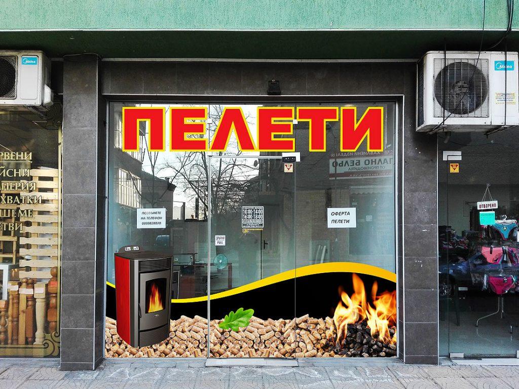Брандиране с рекламни надписи на магазин за дървени пелети - гр. Пазарджик