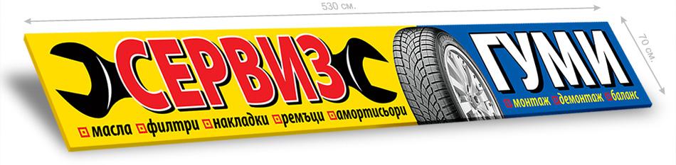 Рекламни табели - Реклама на автосервиз. Печат на винил Белово