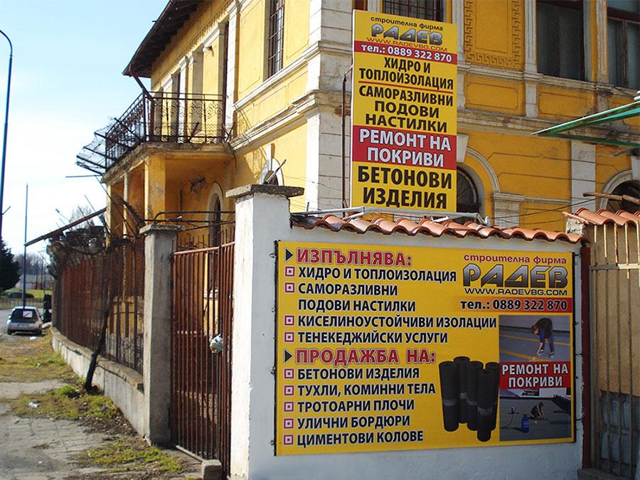 Външна реклама Пазарджик - отпечатване на винил Строителна фирма Радев