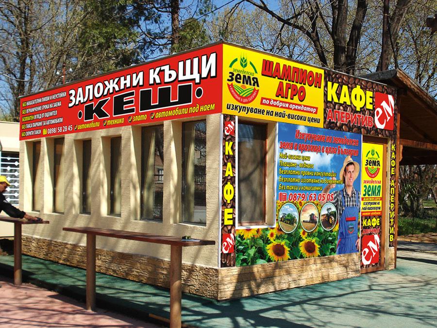 Външна реклама - гр. Пазарджик - отпечатване на винил Земеделска Земя - с. Мало Конаре
