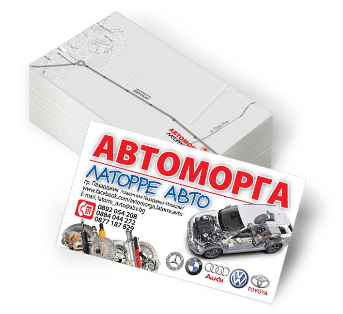 Печат на визитки - Автоморга Латорре Авто - гр. Пазарджик