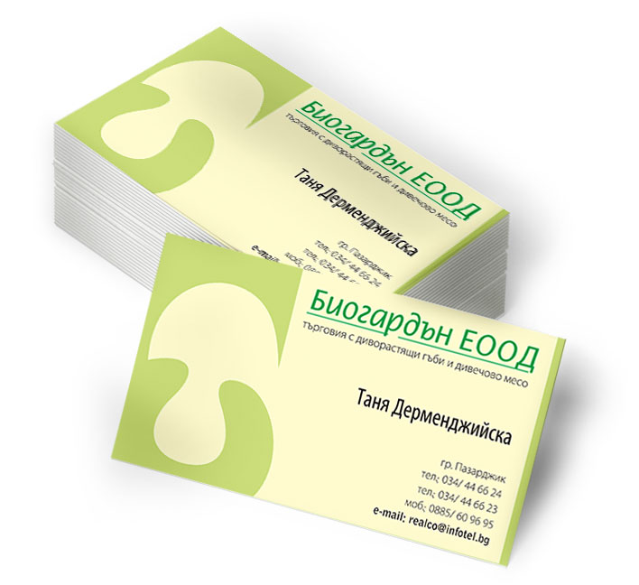 Отпечатване на визитки Биогардън ЕООД - търговия с диворастящи гъби