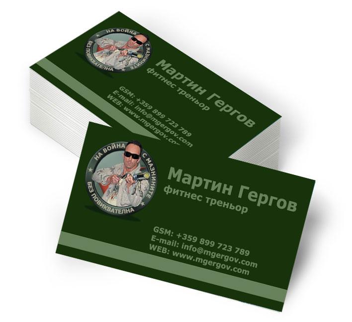 Отпечатване на визитки на фитнес треньор Мартин Гергов