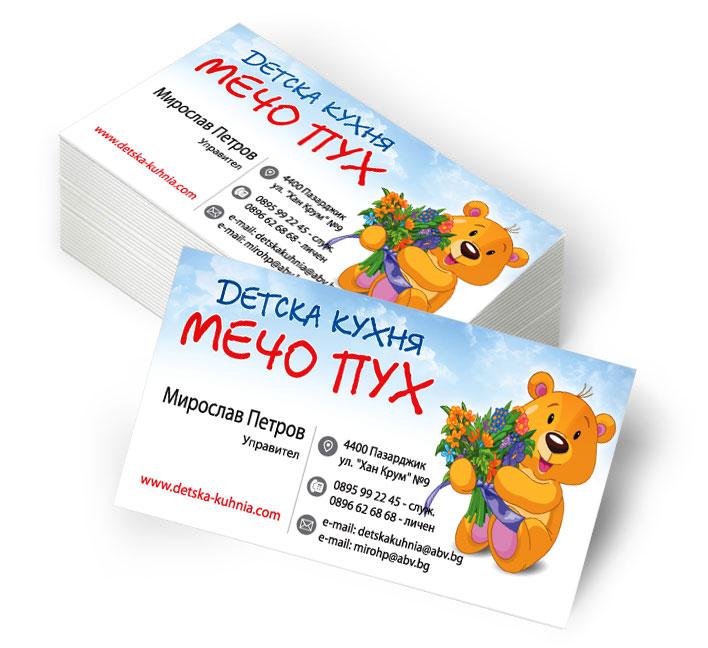 Изработка на визитки на детска кухня Мечо Пух - гр. Пазарджик