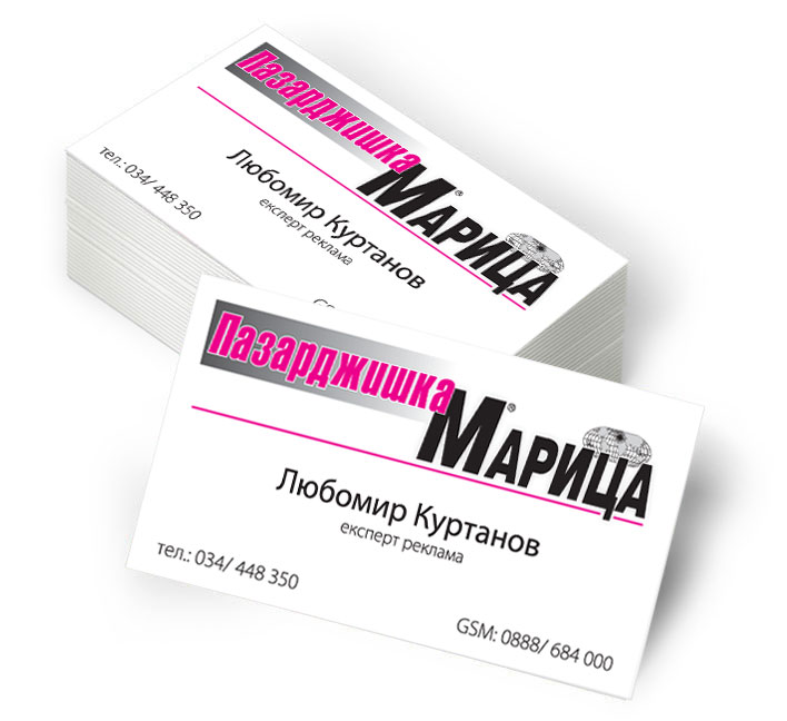 Отпечатване на визитки на вестник Пазарджишка Марица