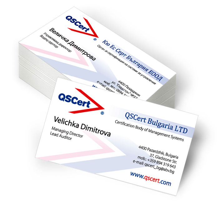 Визитки, отпечатване и дизайн. QSCERT Bulgaria Ltd.