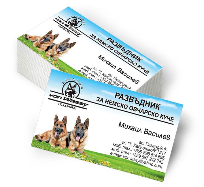 Визитки на Развъдник за немски овчарски кучета Won Wassy- гр. Пазарджик