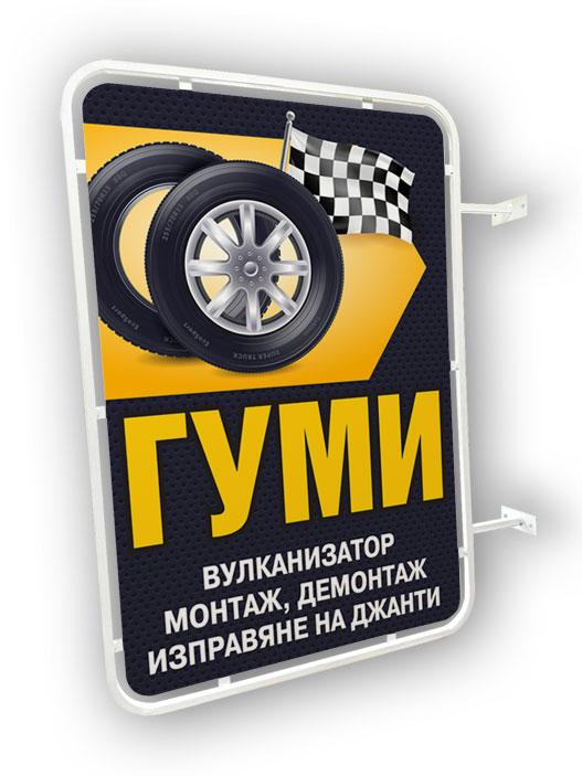 Метална табела за поставяне на стена - Монтаж на гуми