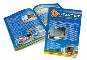 Отпечатване на брошури Климатет - гр. Пазарджик