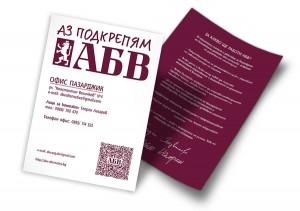 Отпечатване на флаери А5 формат - политическа партия АБВ гр. Пазарджик