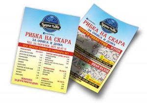 Отпечатване на флаери - двустранни А5 формат - Рибка на скара гр. София