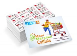 Отпечатване на джобни календарчета на магазин Калисто - гр. Пазарджик