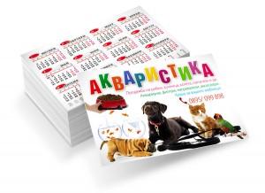 Печат на джобни календарчета на магазин АКВАРИСТИКА - гр. Пазарджик