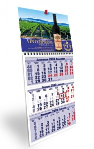 Печат на работни календари - Винпром - гр. Пазарджик