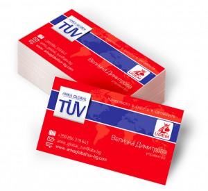 Отпечатване визитки за сертификация по ИСО - гр. Пазарджик