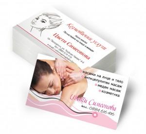 Отпечатване на визитки за козметични услуги - гр. Пазарджик