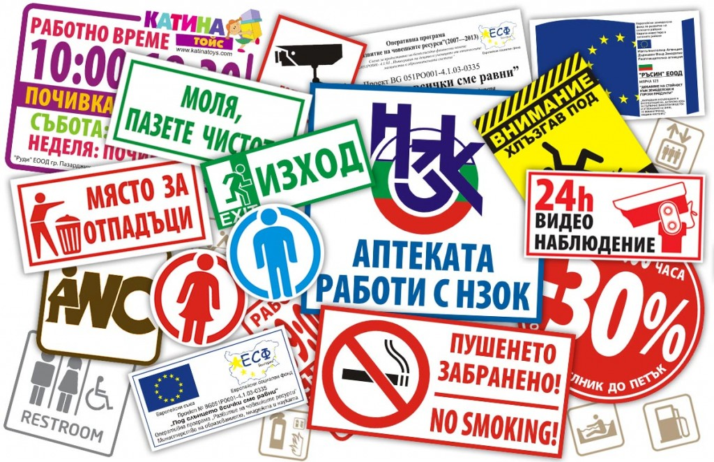 Рекламни табели и надписи - гр. Пазарджик