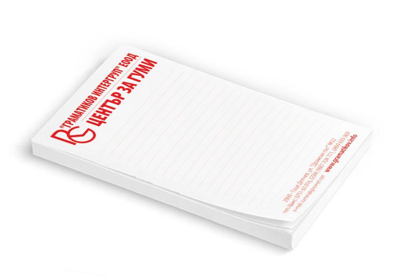 Отпечатване на кубчета за писане на Център за Гуми Граматиков Интергруп - гр. Гоце Делчев
