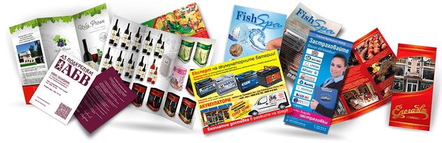 Печат на брошури, флаери - отпечатване на флаер гр. Пазарджик