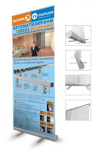Рол банер с печат на винил размер 200 х 85 см на фирма за автоматични врати Мануса - гр. Пазарджик