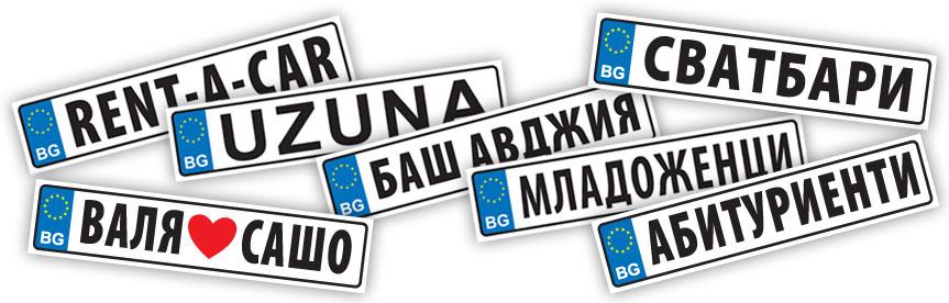 Табела за кола - младоженци, абитуриенти - гр. Пазарджик