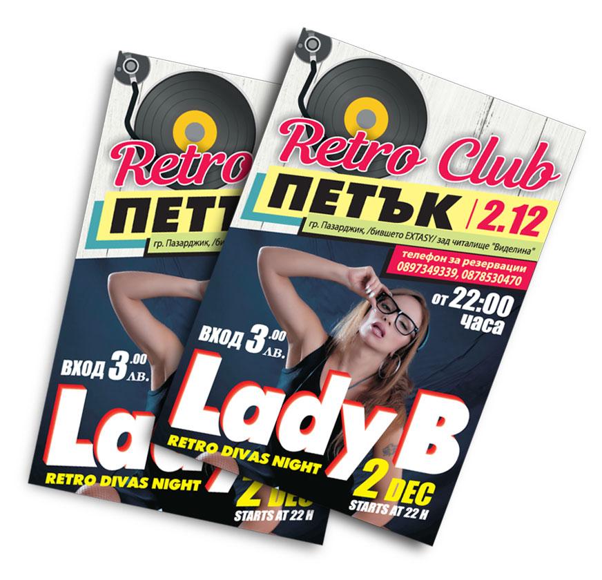 Отпечатване на плакати - Ретро Клуб - Пазарджик - LADY B