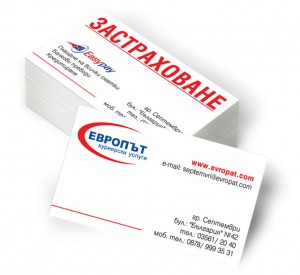 Печат на визитки Европът - гр. Септември