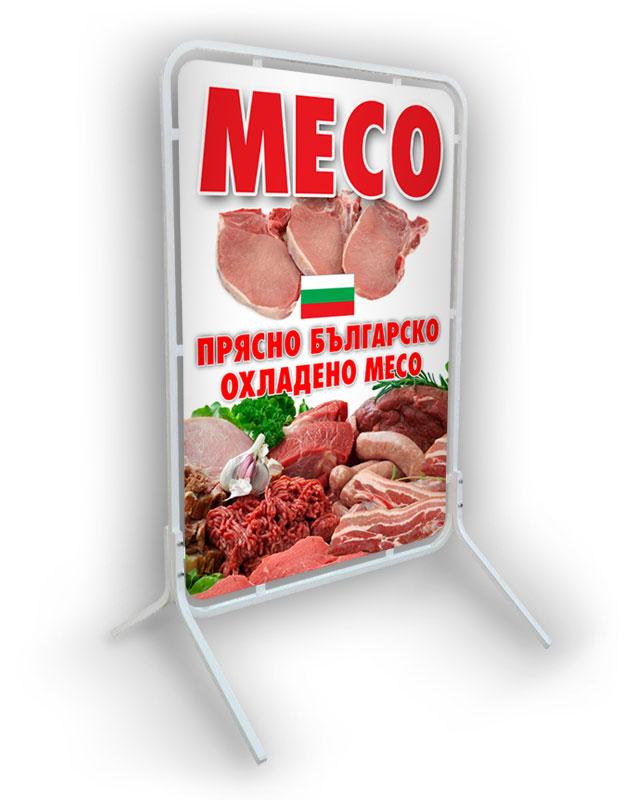 Изработка на метална табела Месарски магазин
