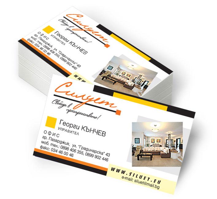 Отпечатване на визитки на фирма Силует - мебели по поръчка в гр. Пазарджик