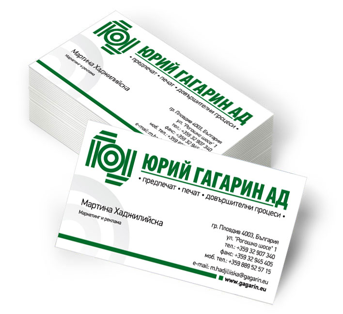 Проект за визитка на печатница Юрий Гагарин гр. Пловдив