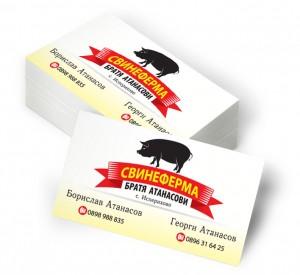 Отпечатване на визитки свинеферма братя Атанасови - Исперихово