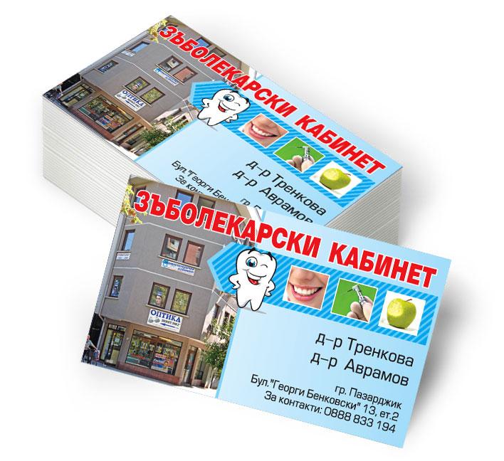 визитки зъболекар д-р Тренкова - гр. Пазарджик